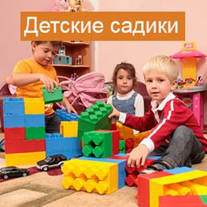 Детские сады Шарьи